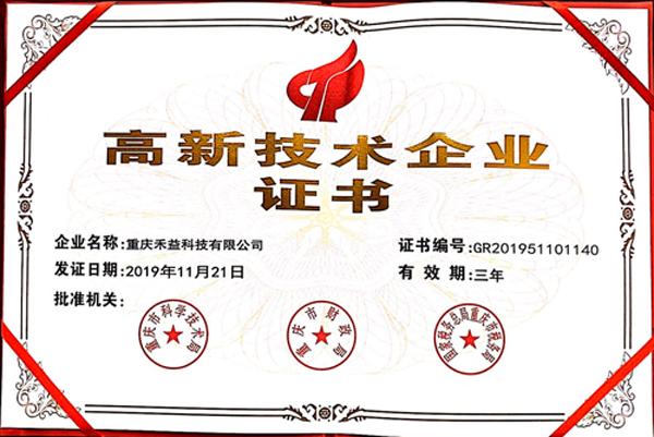 """亚搏直播官网科技获得国家级""""高新技术企业证书"""""""