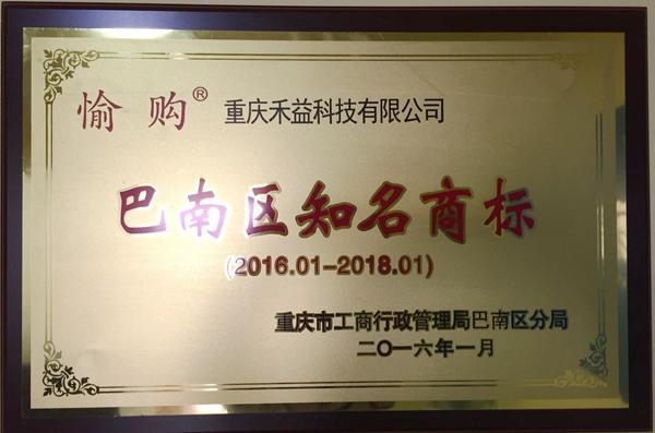 """祝贺 """"愉购""""被评为重庆市巴南区知名商标"""