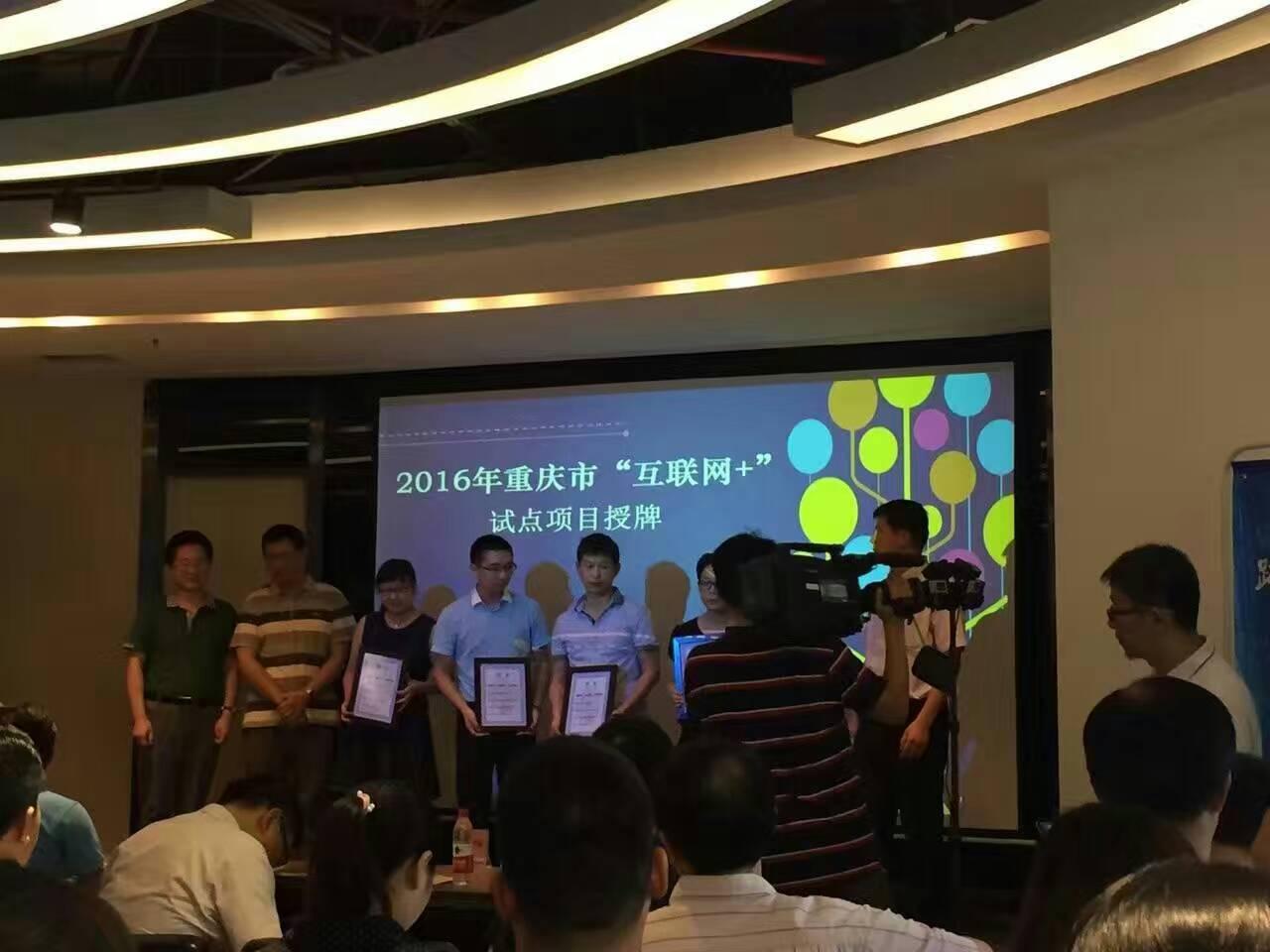 """亚搏直播官网科技参加重庆市""""互联网+""""项目授牌"""