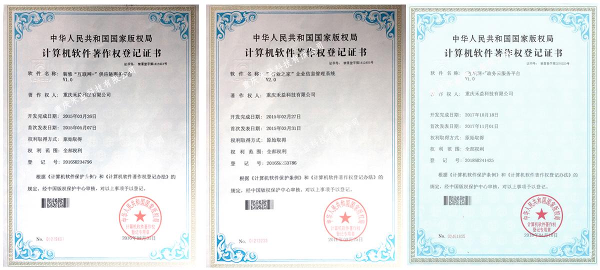 亚搏直播官网科技获12项国家版权局软件著作权证书