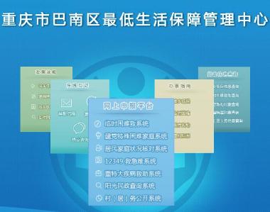 重庆市巴南区最低人民生活保障管理中心
